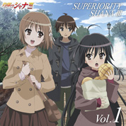 灼眼のシャナF SUPERIORITY SHANAⅢ Vol.1