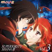 灼眼のシャナF SUPERIORITY SHANAⅢ Vol.3